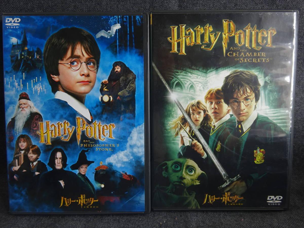 ハリーポッター DVD8本まとめて 死の秘宝ファイル付_画像2