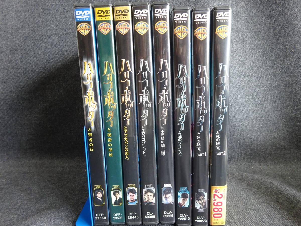 ハリーポッター DVD8本まとめて 死の秘宝ファイル付