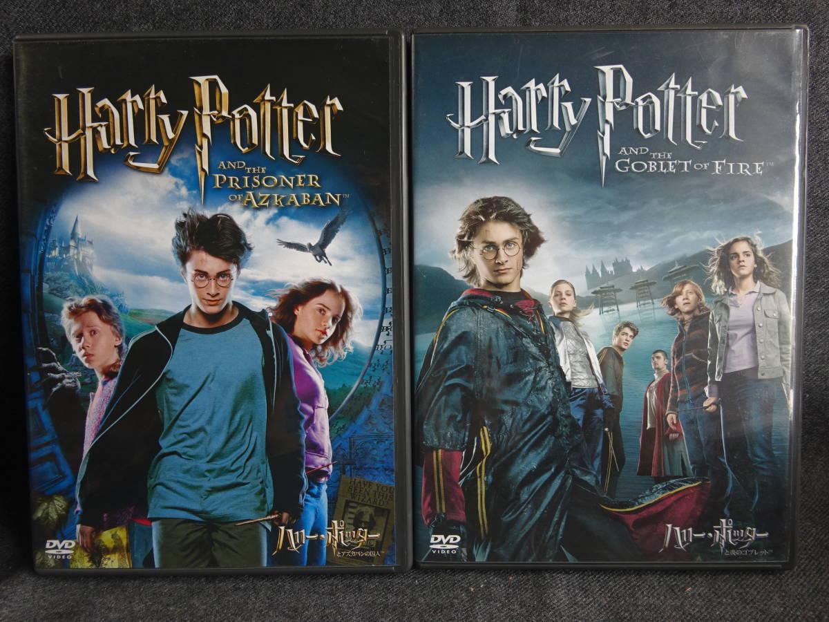 ハリーポッター DVD8本まとめて 死の秘宝ファイル付_画像3