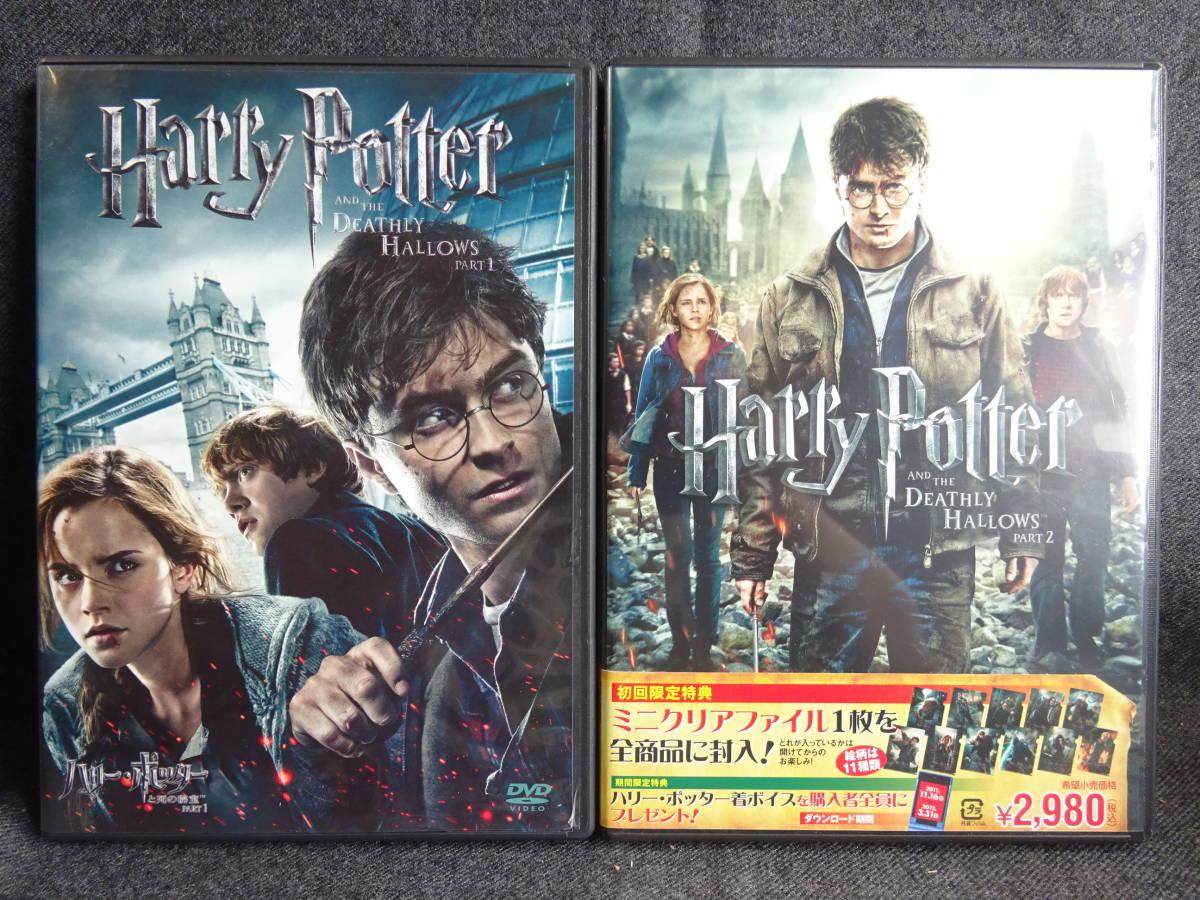 ハリーポッター DVD8本まとめて 死の秘宝ファイル付_画像5