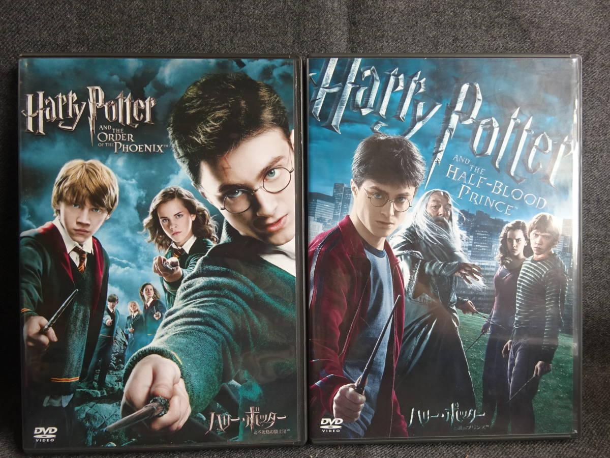 ハリーポッター DVD8本まとめて 死の秘宝ファイル付_画像4