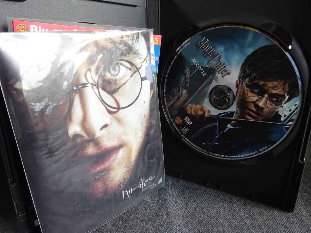ハリーポッター DVD8本まとめて 死の秘宝ファイル付_画像7