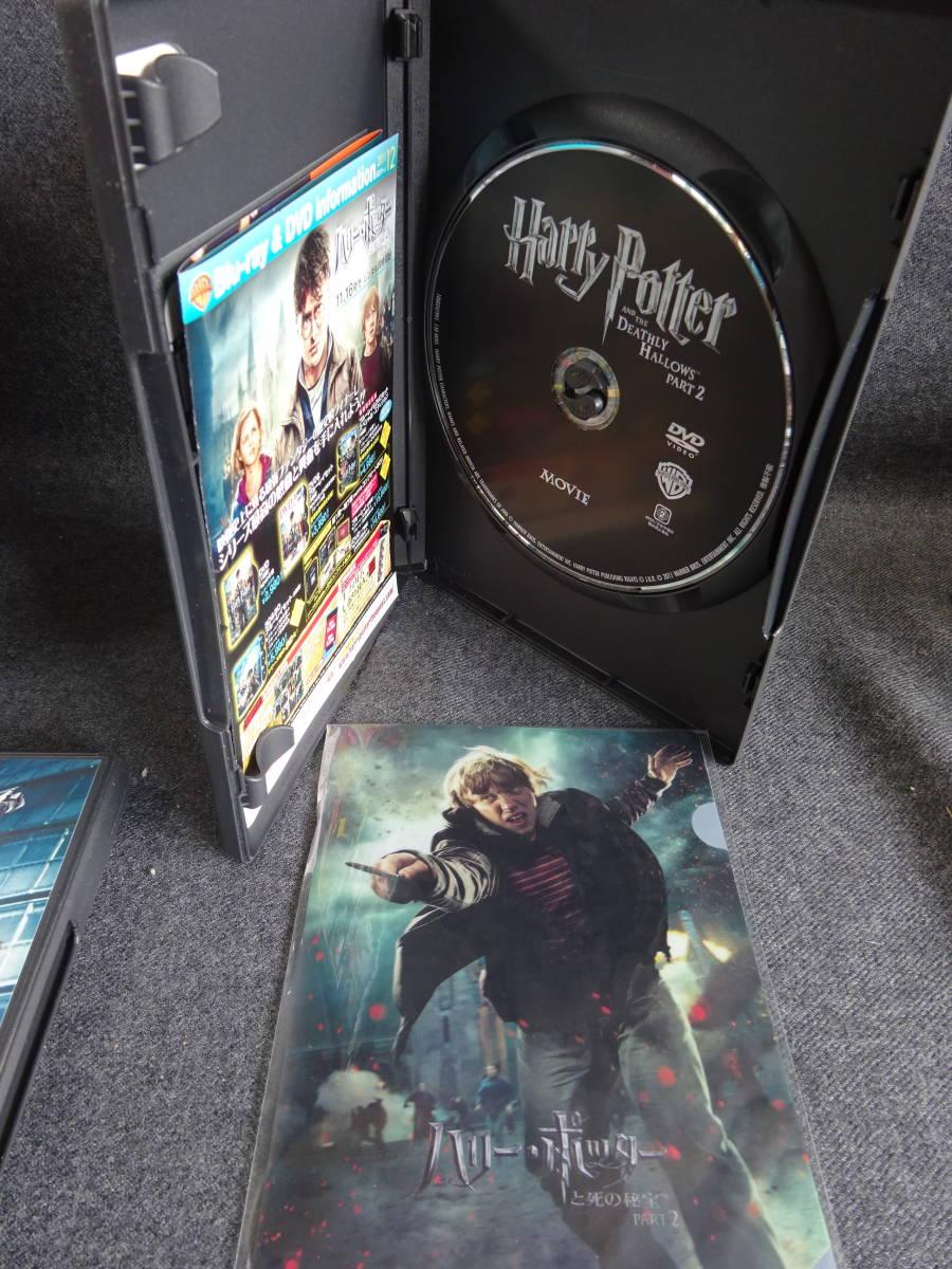 ハリーポッター DVD8本まとめて 死の秘宝ファイル付_画像6