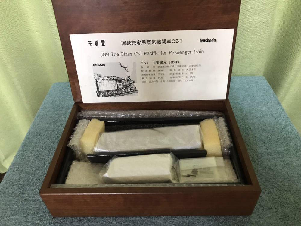 天賞堂45周年記念モデル C51 蒸気機関車_画像4