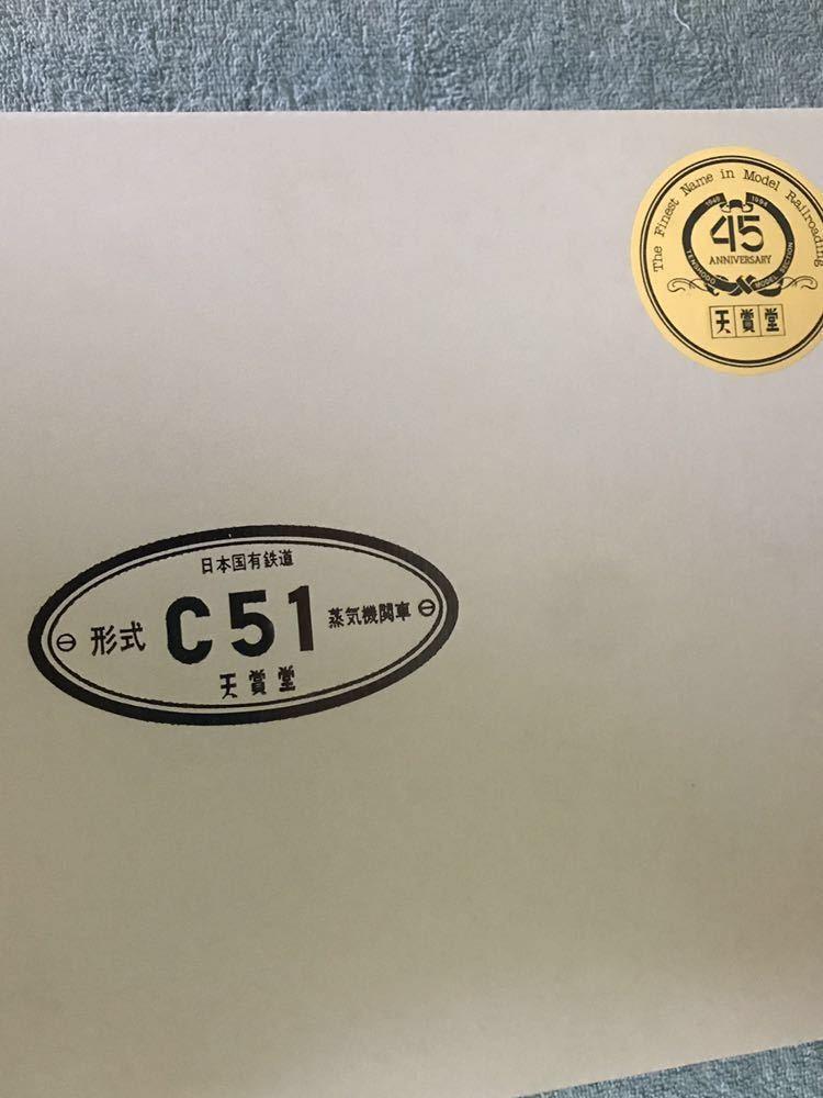 天賞堂45周年記念モデル C51 蒸気機関車_画像2