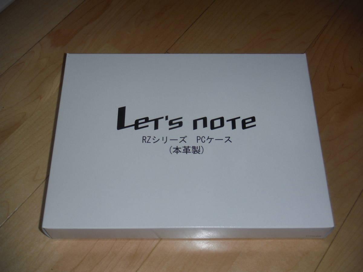 Panasonic Let's NOTE RZシリーズ レッツノート 非売品PCケース 本革 新品?#35789;?#29992; RZ8 送料無料
