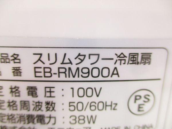 □美品 スリムタワー冷風扇 EB-RM900A イーバランス 冷風機 タイマー式 マイナスイオン 風量3段階 2016年製 説明書 リモコン付 1183 B-4□_画像4