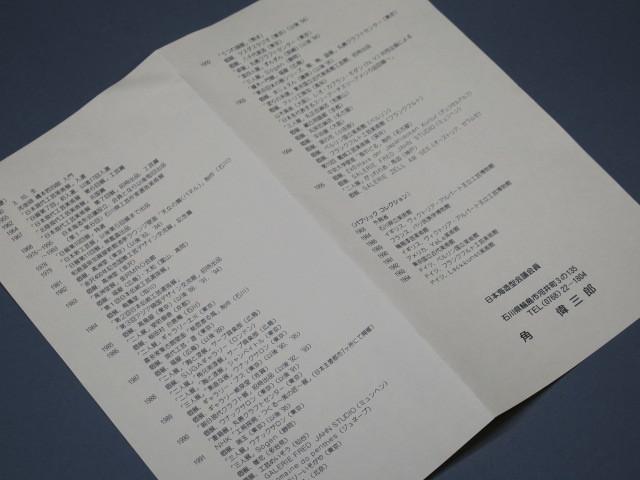 ◇輪島塗巨匠 角偉三郎 秀逸作 欅皿 菓子器 布着 五っ星 紙共箱 美品 希少名作_画像3