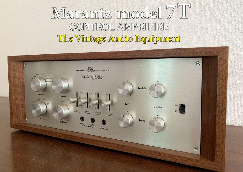 1円スタート!【メンテ・ケア済/美品】マランツ 7シリーズ marantz model 7T プリアンプ ウッドケース付