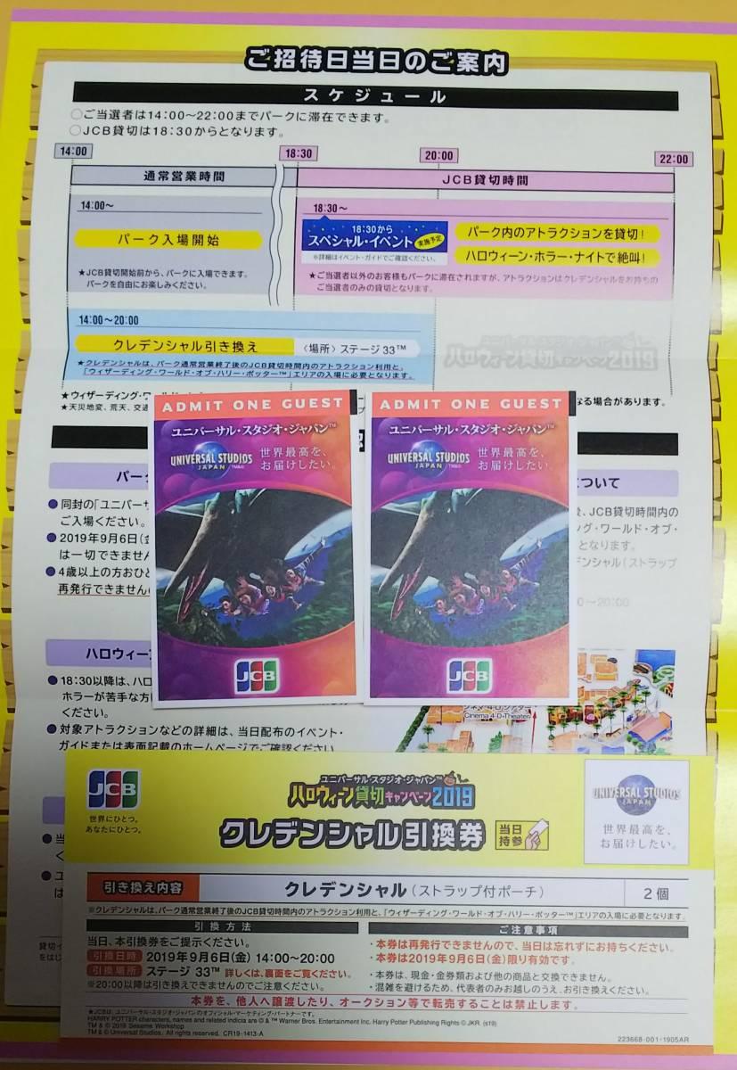 JCB ユニバーサル・スタジオ・ジャパン ハロウィーン貸切キャンペーン2019 チケット2枚