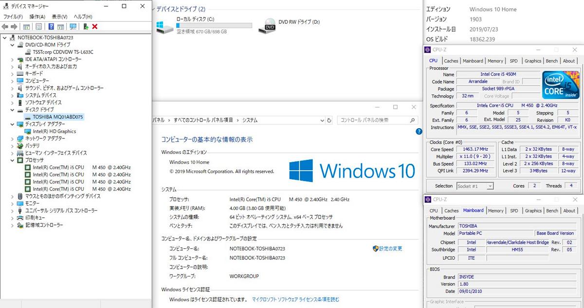 人気★最新Windows10★TOSHIBA★EX/56MBLYD★4GB/I5 450M★大容量HD750GB/DVD/OFFICE/サクサク/即決送料無料+新品マウス/3362_画像10