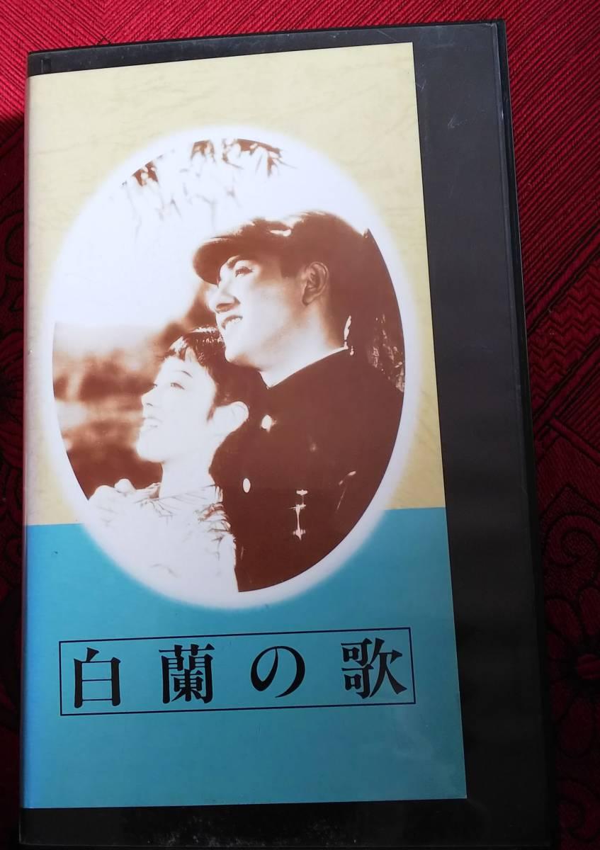 未DVD化作品  長谷川一夫・李香蘭/白蘭の歌  昭和14年