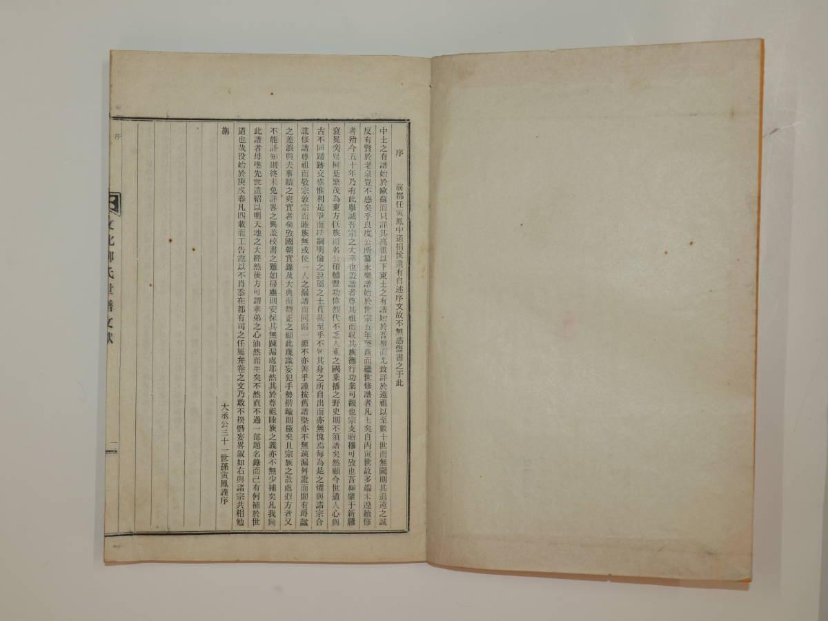 希少 朝鮮 文化柳氏世譜 14冊 古本 a808_画像2