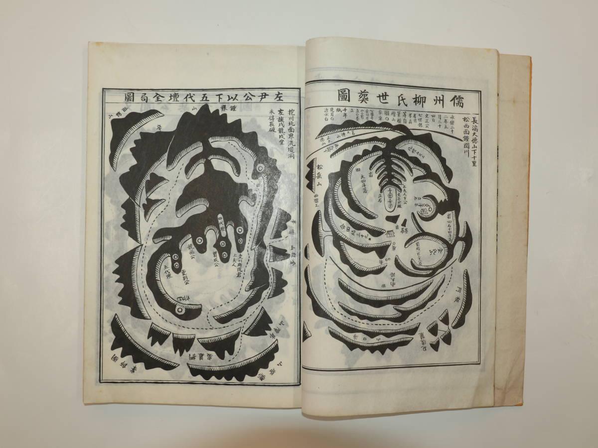 希少 朝鮮 文化柳氏世譜 14冊 古本 a808_画像3