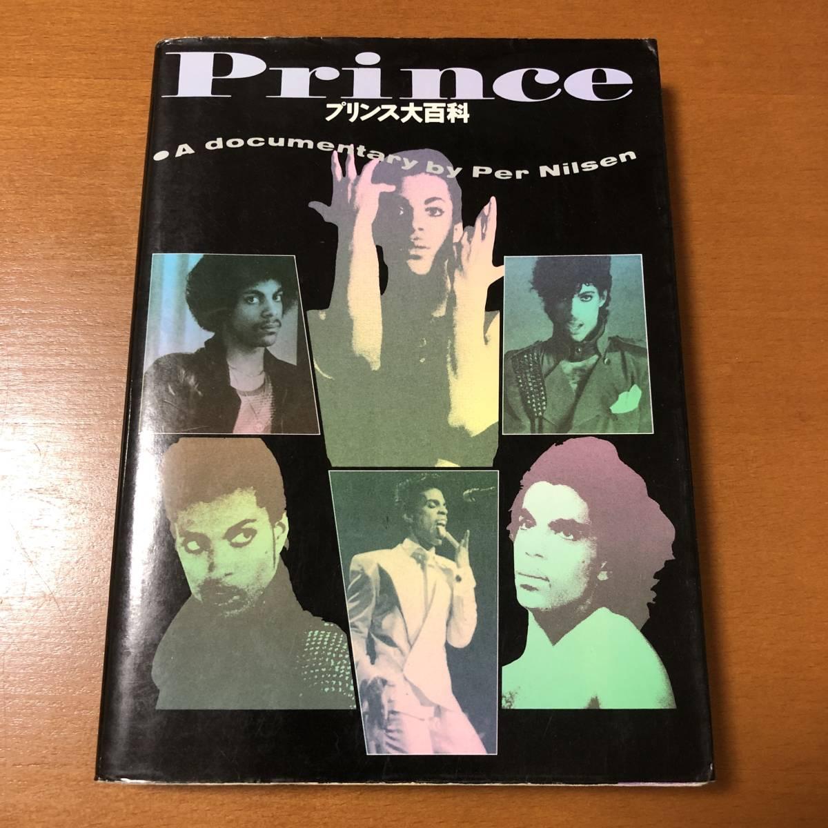 【Prince/プリンス/関連書籍】プリンス大百科 : Prince A DOCUMENTARY by Per Nilsen(初版第1刷)