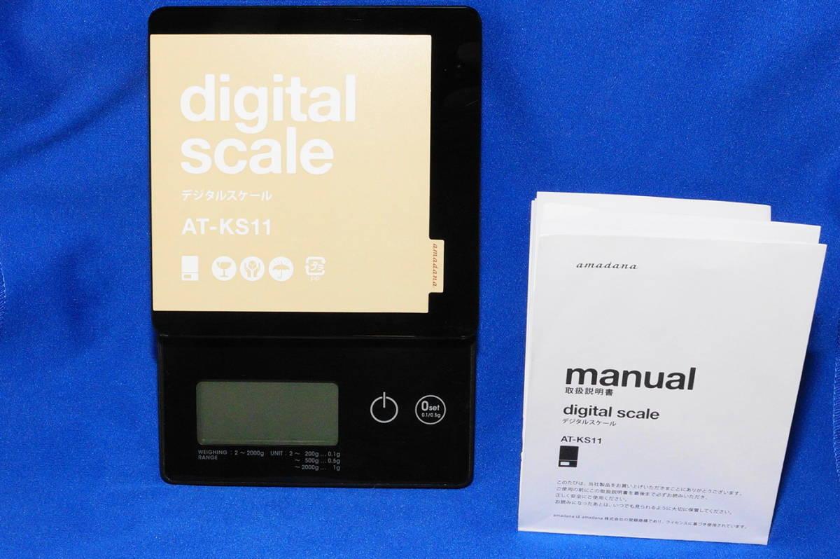 展示品 amadana デジタルスケール AT-KS11 2Kg ( 2g~200g…0.1g、 200g~500g… 0.5g、 500g~2000g… 1g ) メーカー保証付