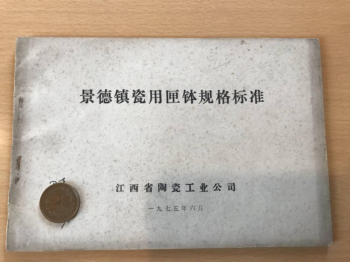 超入手困難 世界初【中国 景徳鎮瓷用匣鉢規格標準】1975年6月 江西省陶瓷工業公司 景徳鎮匣鉢の寸法・規格などが示されている超貴重な資料_名前を隠しています、光加減で影有り