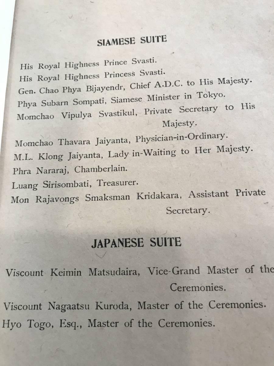 超入手困難 世界初【皇室 国賓用冊子 シャム(タイ)国王・女王日本訪問2冊セット】1931年(昭和6年)4月/9月 菊の御紋入り 天皇家 英文_光加減で影が出来ております。