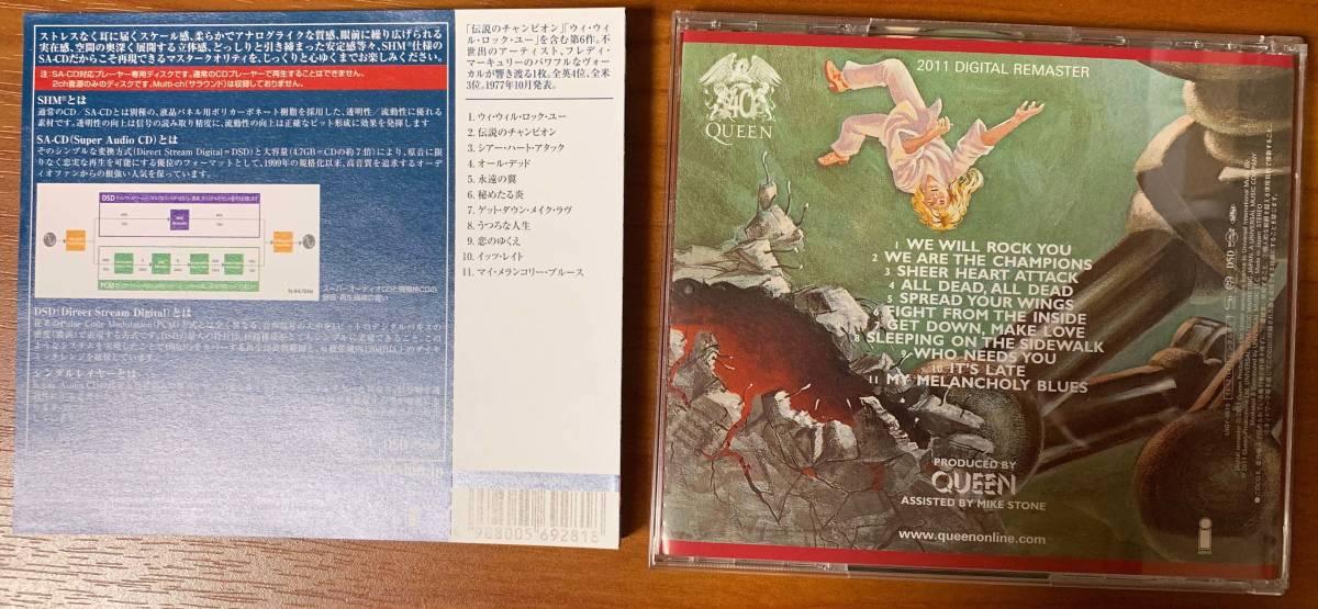 【希少品・廃盤】Queen クイーン 世界に捧ぐ UIGY-9515【SACDシングルレイヤー盤】_画像7
