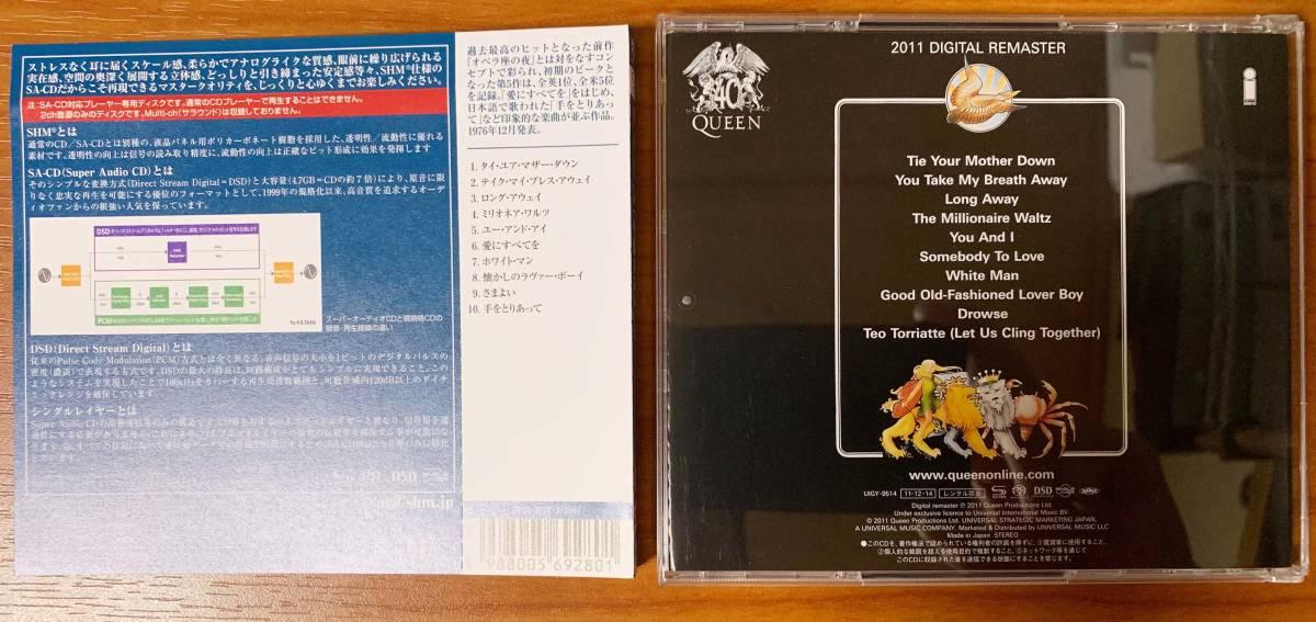 【希少品・廃盤】Queen クイーン 華麗なるレース UIGY-9514 【SACDシングルレイヤー盤】_画像8