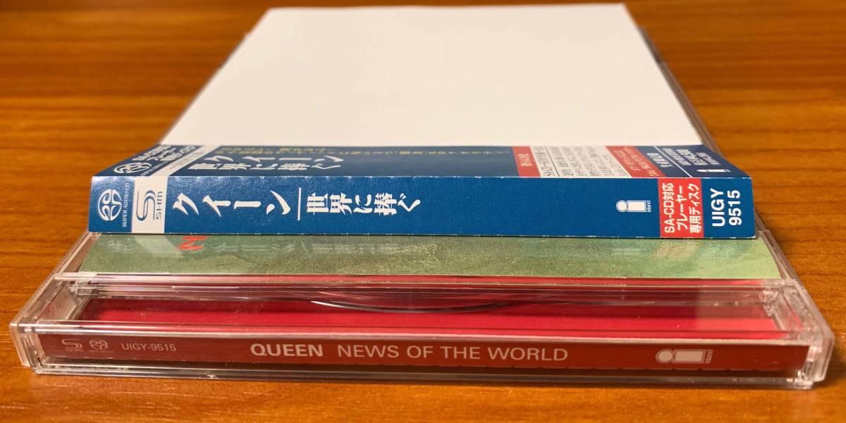 【希少品・廃盤】Queen クイーン 世界に捧ぐ UIGY-9515【SACDシングルレイヤー盤】_画像3