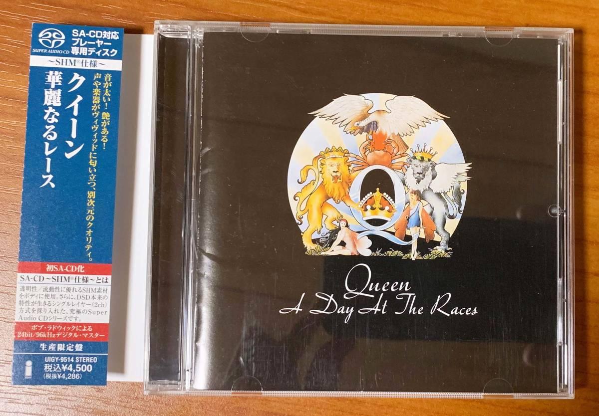 【希少品・廃盤】Queen クイーン 華麗なるレース UIGY-9514 【SACDシングルレイヤー盤】