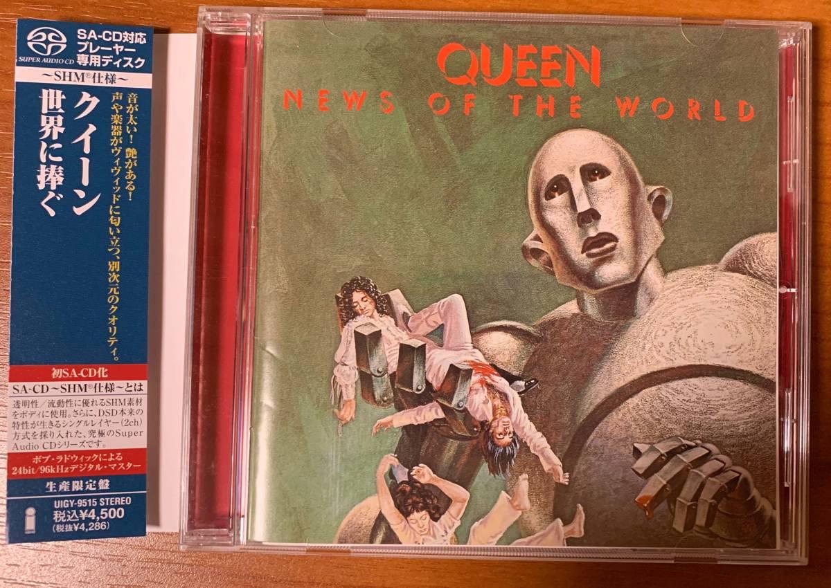 【希少品・廃盤】Queen クイーン 世界に捧ぐ UIGY-9515【SACDシングルレイヤー盤】