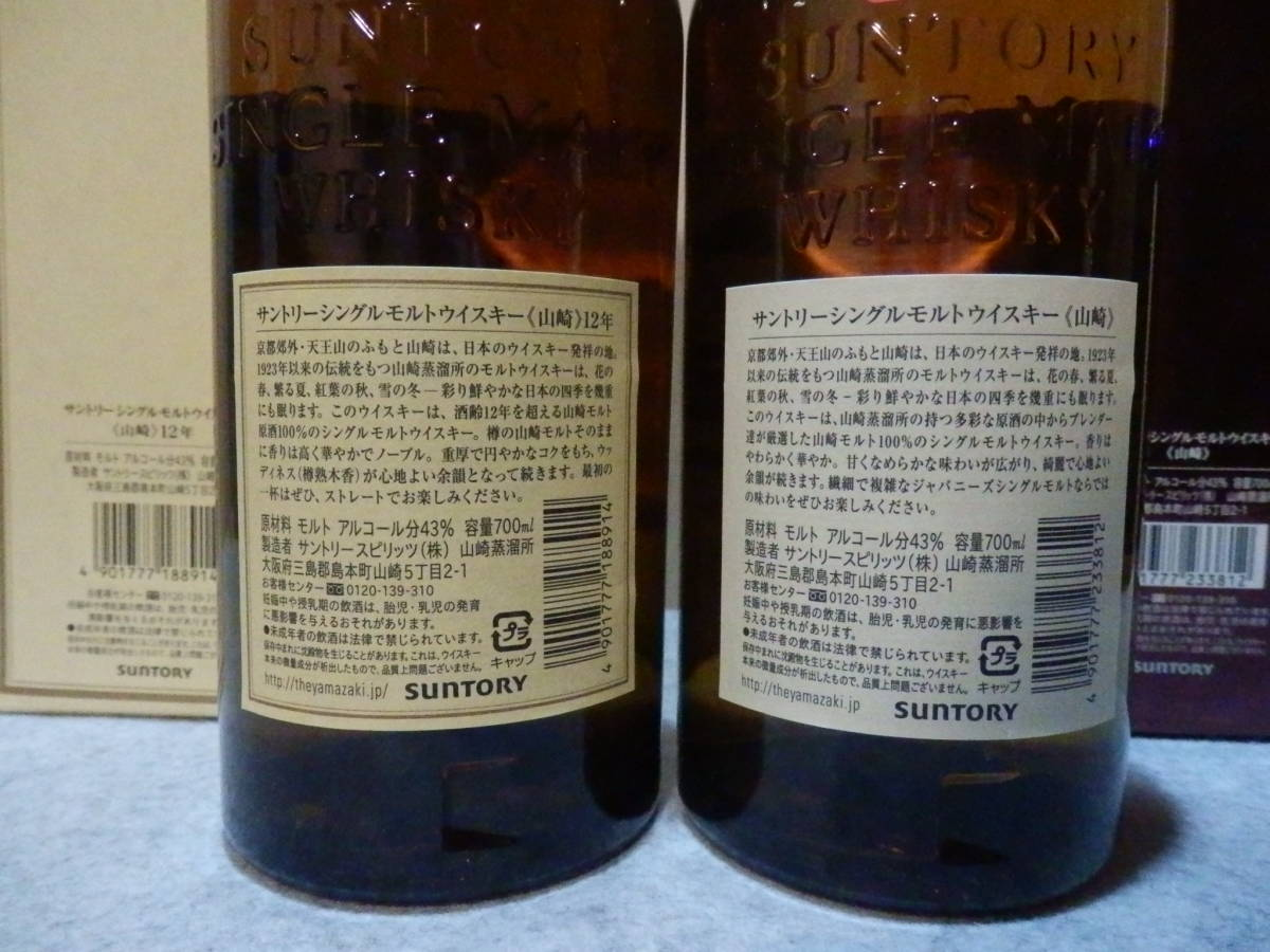 「サントリ-山崎12年」&「ノンビンテージ」の計2本_画像4