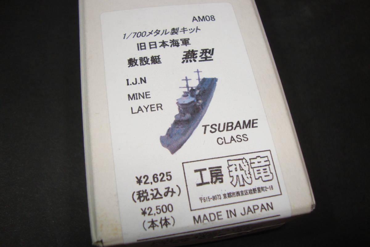絶版 メタル製キット 旧日本海軍 敷設艦 燕型 入手困難 ラスト1個 ショップ品切れ