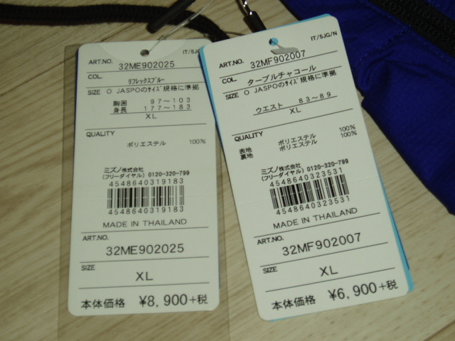 即決!新品★MIZUNO(ミズノ)ウィンドブレーカージャケット パンツ 上下セット【\17,064】【XL_画像6