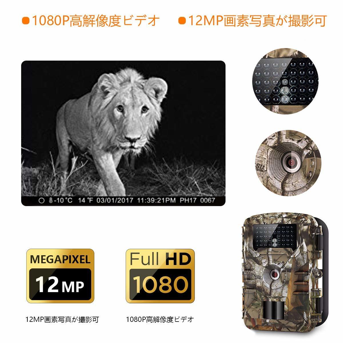 トレイルカメラ 防犯カメラ 暗視カメラ 人感センサー1200万画素 IP56防水 1080P フルHD 動き検知 不可視赤外線LEDライト 日本語説明書_画像4