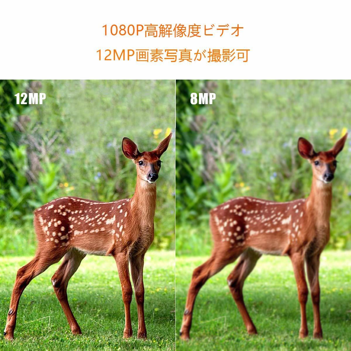 トレイルカメラ 防犯カメラ 暗視カメラ 人感センサー1200万画素 IP56防水 1080P フルHD 動き検知 不可視赤外線LEDライト 日本語説明書_画像6