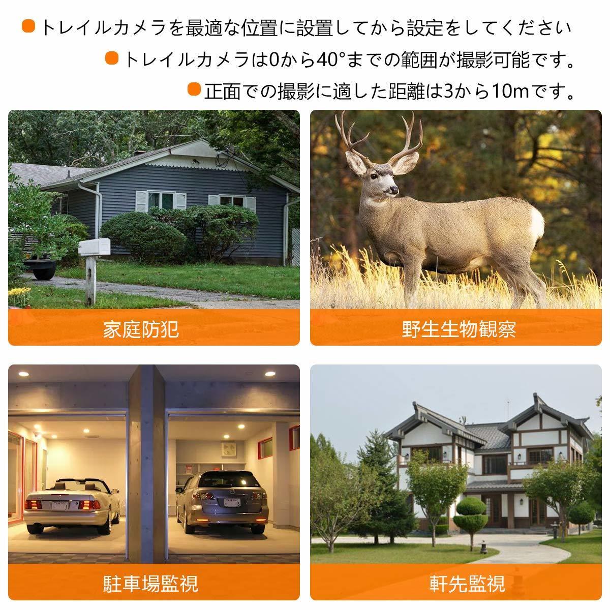 トレイルカメラ 防犯カメラ 暗視カメラ 人感センサー1200万画素 IP56防水 1080P フルHD 動き検知 不可視赤外線LEDライト 日本語説明書_画像7
