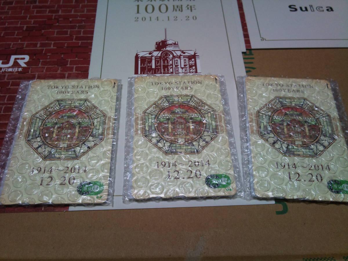 3 貴 新品未使用品★東京駅開業100周年記念 Suica 3枚セット_画像1