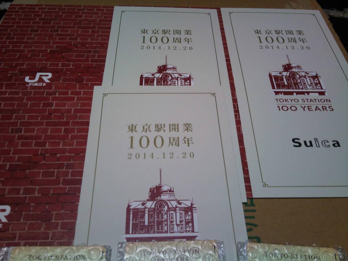 3 貴 新品未使用品★東京駅開業100周年記念 Suica 3枚セット_画像2