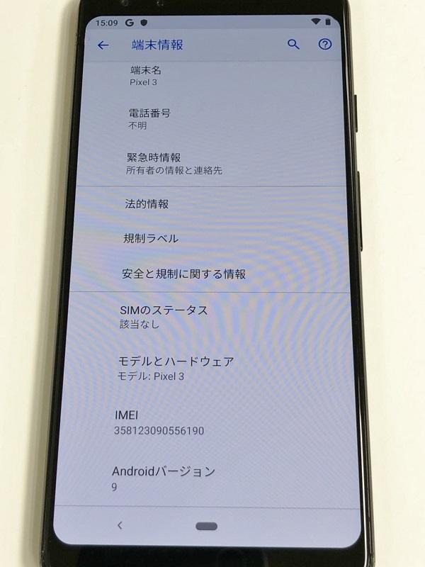 即決【稼働品ジャンク扱い/中古】〇判定♪ Softbank Google Pixel 3 64GB ジャスト ブラック ソフトバンク Android スマホ 本体 即送♪_画像2