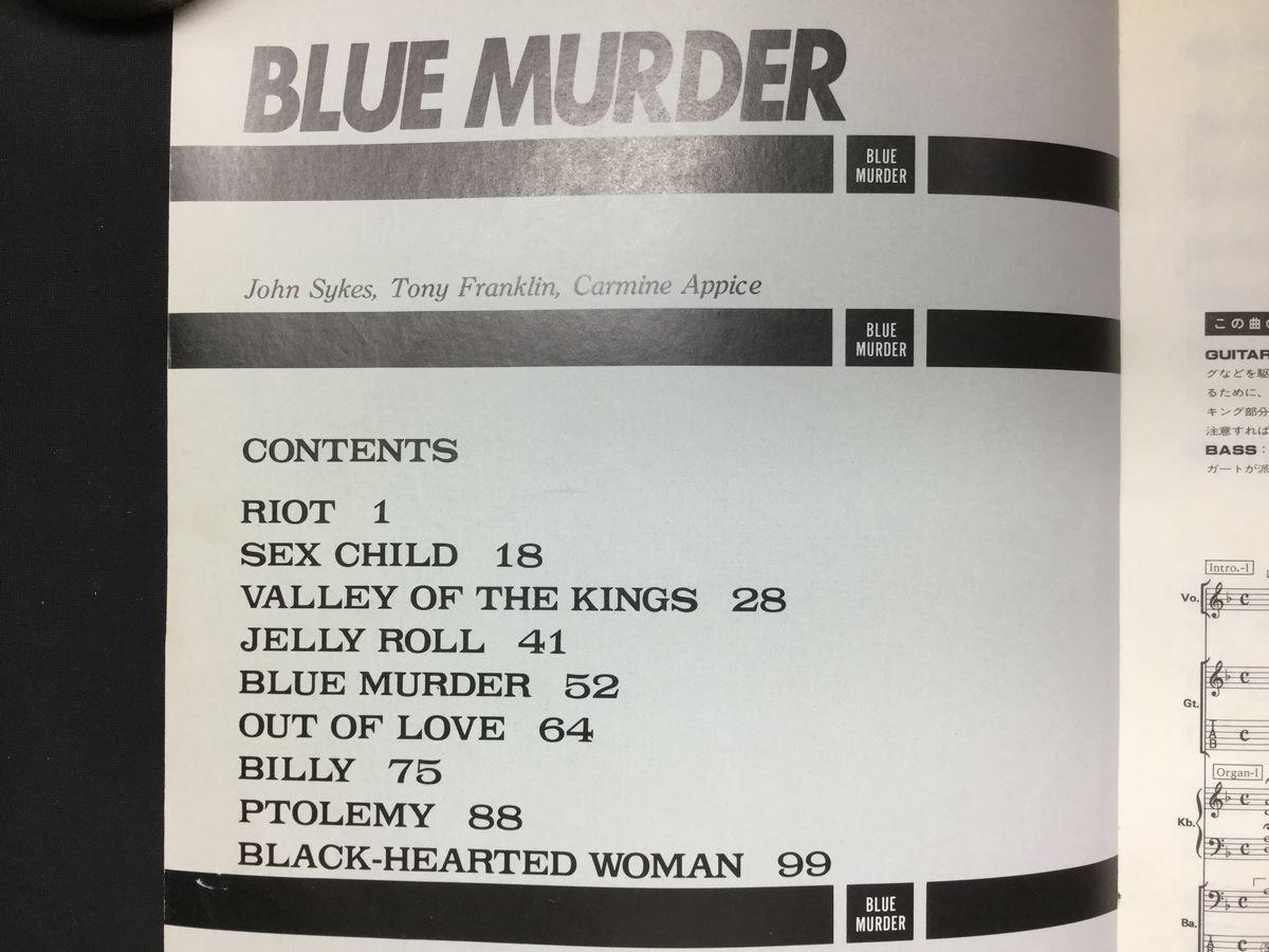 BLUE MURDER バンドスコア ブルーマーダー ジョンサイクス John Sykes リットーミュージック_画像7