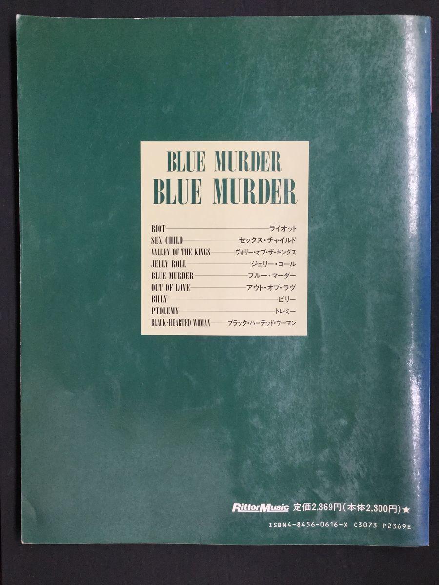 BLUE MURDER バンドスコア ブルーマーダー ジョンサイクス John Sykes リットーミュージック_画像2