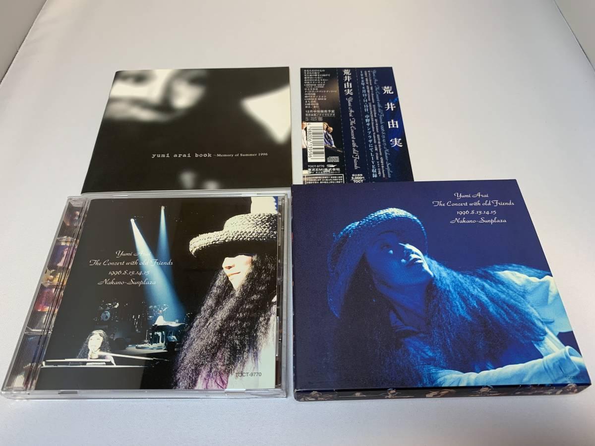 松任谷由実 荒井由実 Yumi Arai The Concert with old Friends_画像2