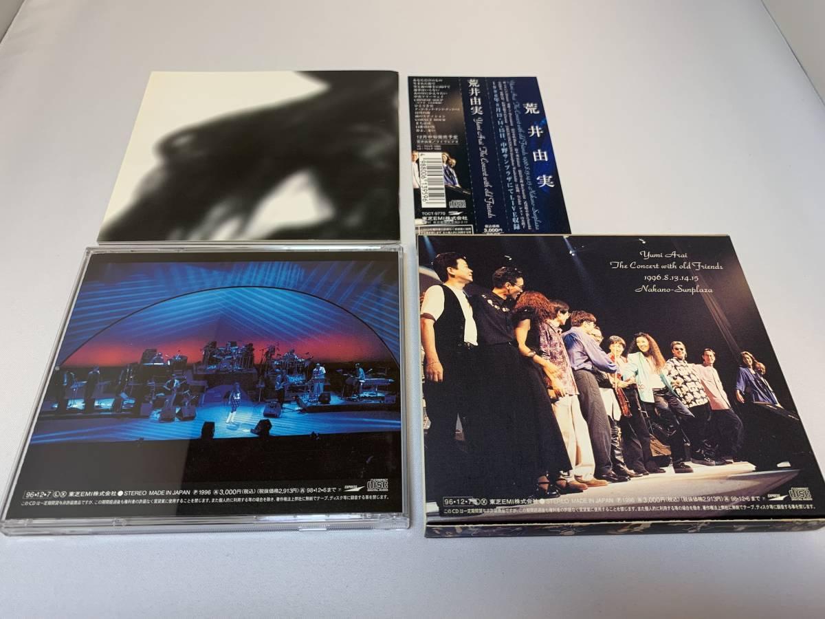 松任谷由実 荒井由実 Yumi Arai The Concert with old Friends_画像3