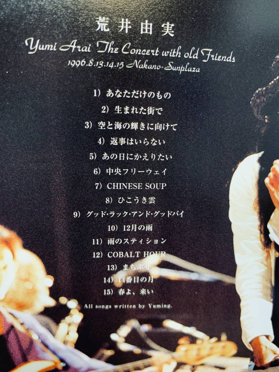 松任谷由実 荒井由実 Yumi Arai The Concert with old Friends_画像4