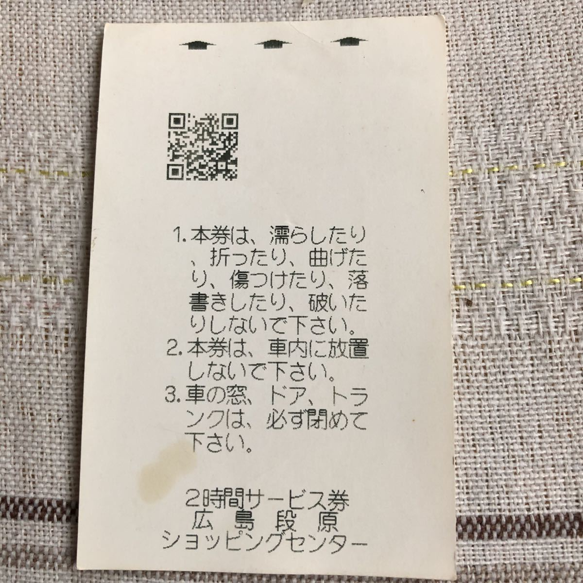イオン 映画 段原