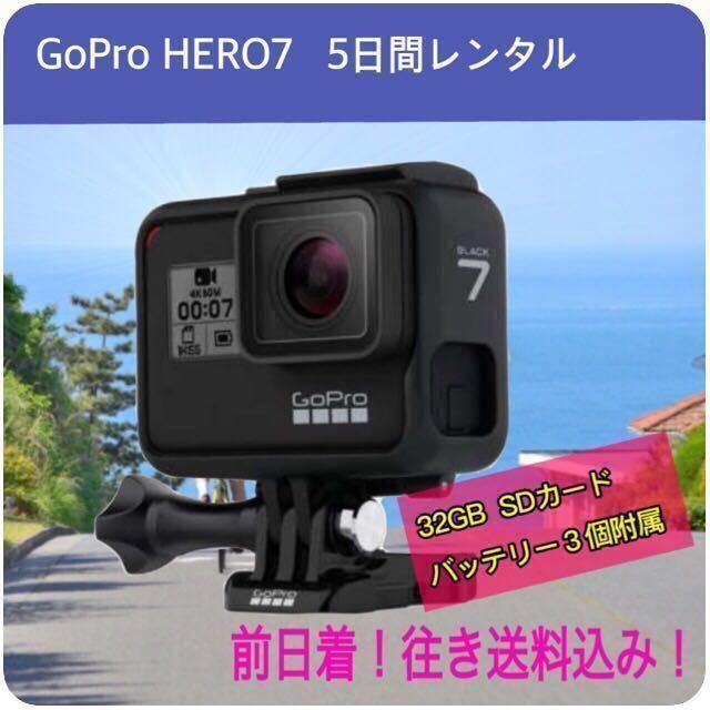 GoPro HERO7 BLACK CHDHX-701-FW 5日間レンタル☆32GB SDカード+バッテリー×3個 自撮り棒 ミニ三脚その他 標準装備☆前日着 往き送料込