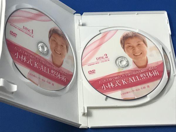 DVD 小林薫 小林式 K-ALL整体術 カイロ 手技_画像2