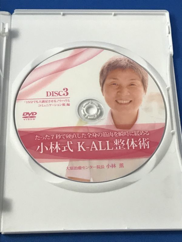 DVD 小林薫 小林式 K-ALL整体術 カイロ 手技_画像3