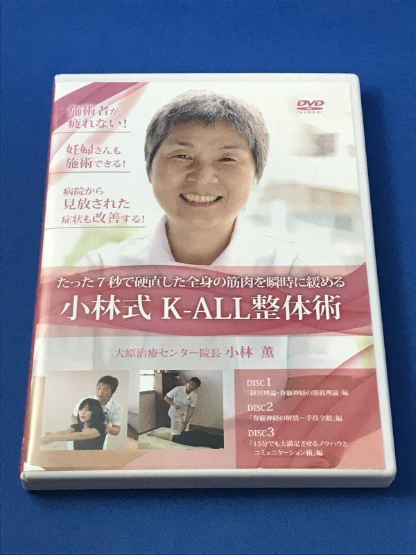 DVD 小林薫 小林式 K-ALL整体術 カイロ 手技