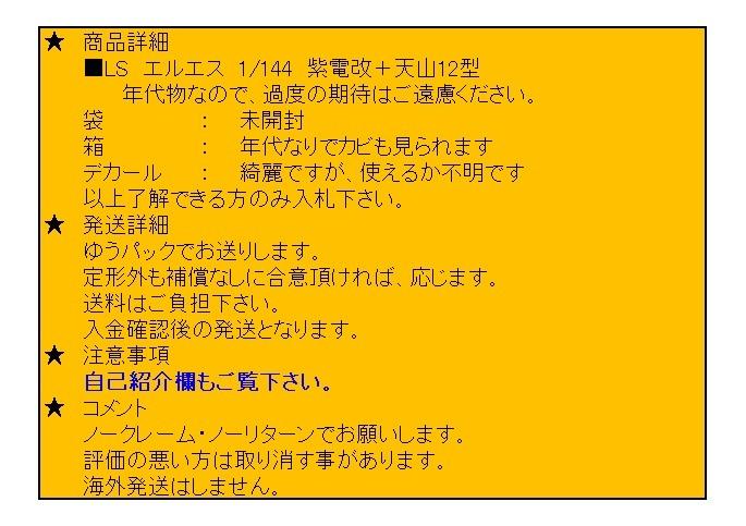 ★1/144★LS エルエス★紫電改+天山12型★2機セット★_画像3
