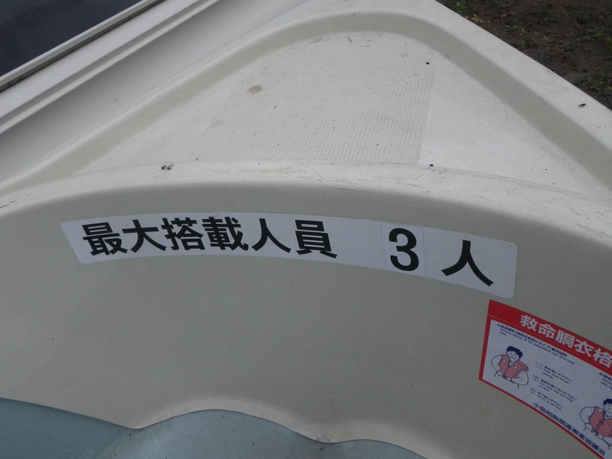 ●美品 アカシヨット E3K-319 6馬力or2馬力船外機付 ドーリー付 3分割ボート 3人乗_画像2