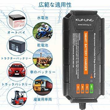 バッテリー充電器12V5A KUFUNGバッテリーチャージャー オートバイ バイク カー 電動自転車 自動車用 クリップ式充電器_画像2