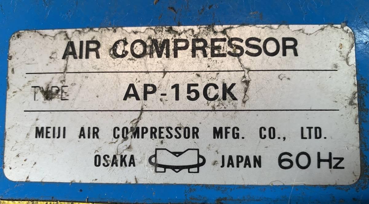 業務用 明治 パッケージコンプレッサー 2馬力 AP-15CK_画像4